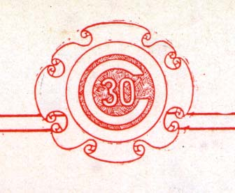 Page detail: class seal in orange